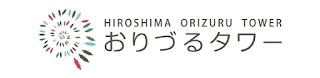 Logo Orizuru Tower Hiroshima