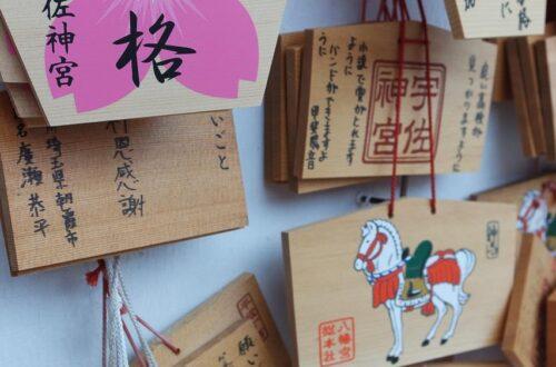 Ema du sanctuaire Usa jingu, Usa, préfecture d'Oita