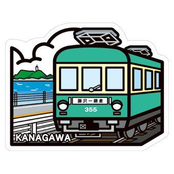 Gotochi card challenge Kanagawa 2010