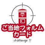 logo gotochi chard challenge