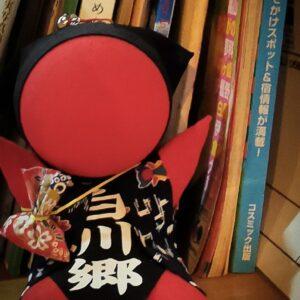 Poupée sarubobo, Shirakawago, préfecture de Gifu