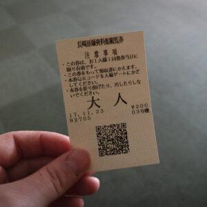 Billet du musée de la bombe atomique, Nagasaki