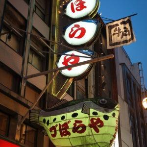 Enseigne fugu à Dotonbori, préfecture d'Osaka