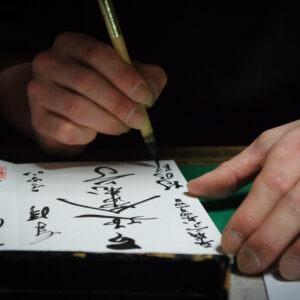 Goshuin du temple Jimyoin à Koyasan, préfecture de Wakayama